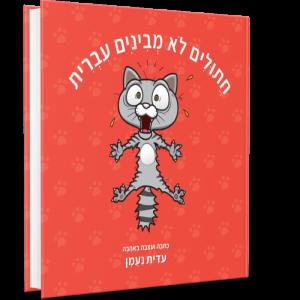 חתולים לא מדברים עברית